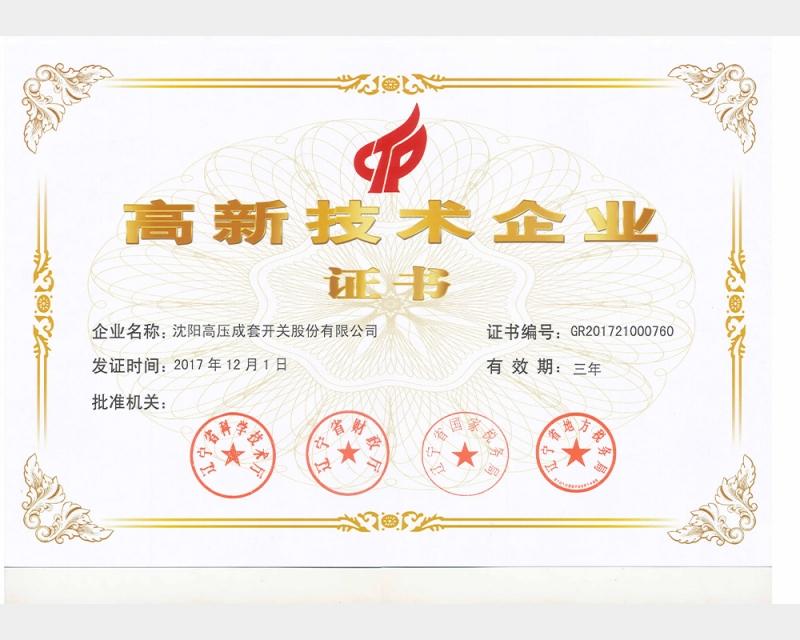 G高新技术企业证书