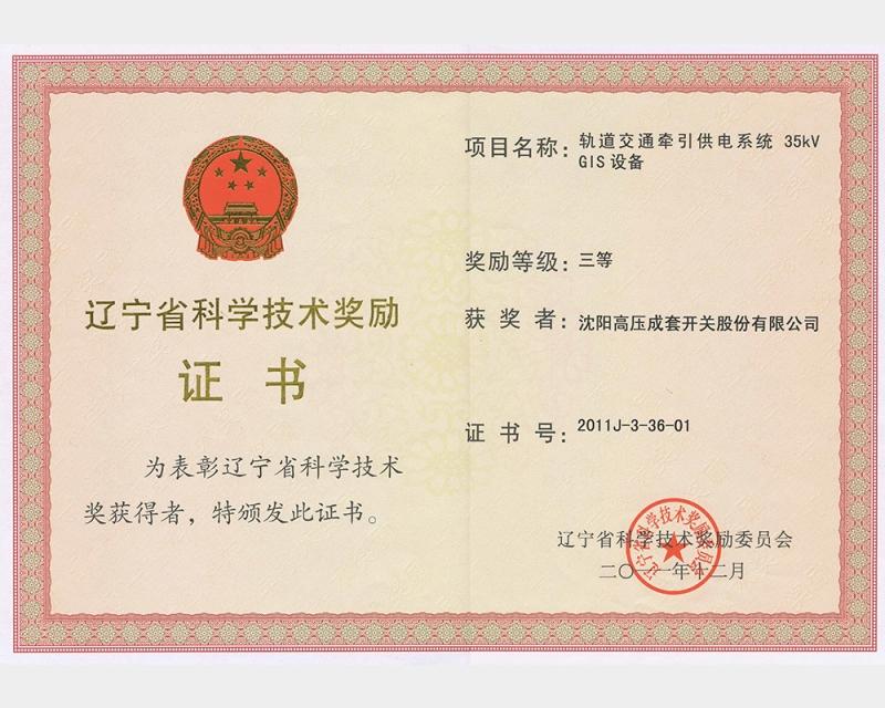 辽宁省科技技术三等奖励证书