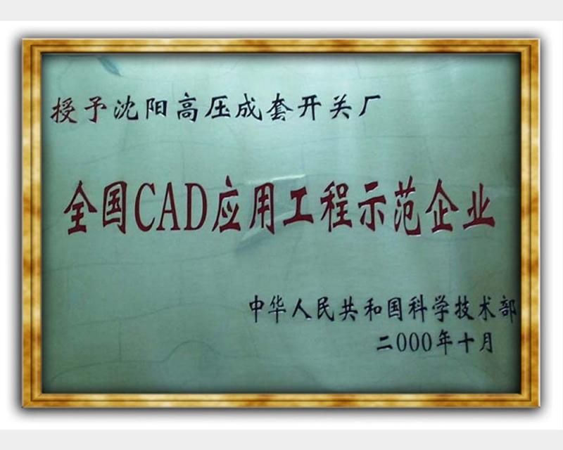 全国CAD应用工程示范企业
