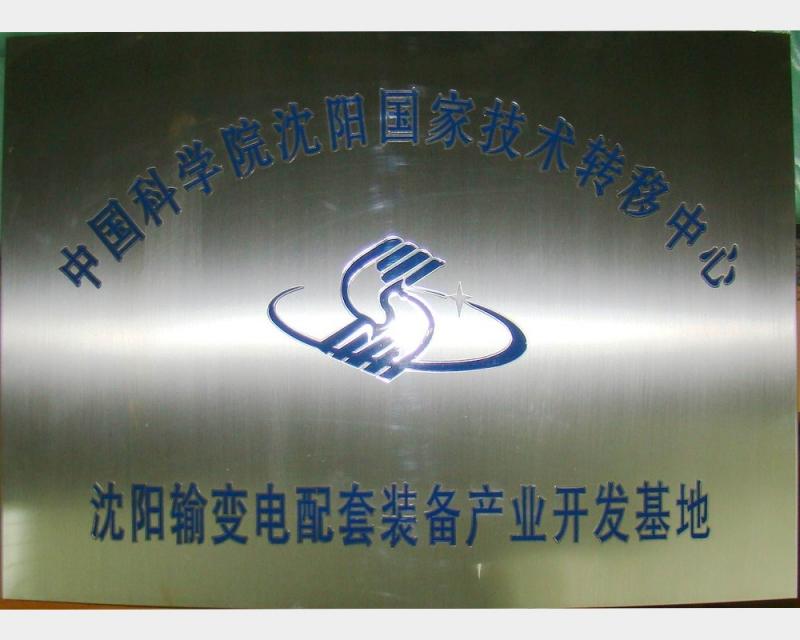 中国科学院沈阳国家技术转移中心---沈阳输变电配套装备产业开发基地