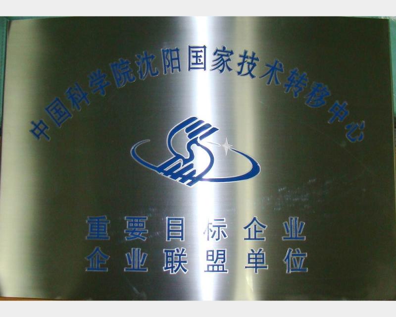 中国科学院沈阳国家技术转移中心---重要目标企业联盟单位