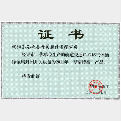 专精特新产品证书
